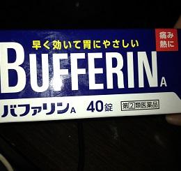 バファリン配合錠a330